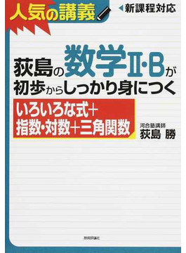 荻島の数学Ⅱ・Bが初歩からしっかり身につく「いろいろな式+指数・対数+三角関数」 大学入試