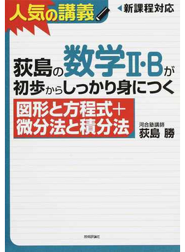 荻島の数学Ⅱ・Bが初歩からしっかり身につく「図形と方程式+微分法と積分法」 大学入試