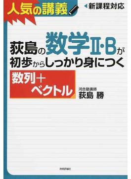 荻島の数学Ⅱ・Bが初歩からしっかり身につく「数列+ベクトル」 大学入試