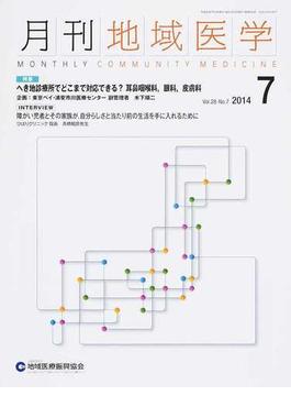月刊地域医学 Vol.28−No.7(2014−7)
