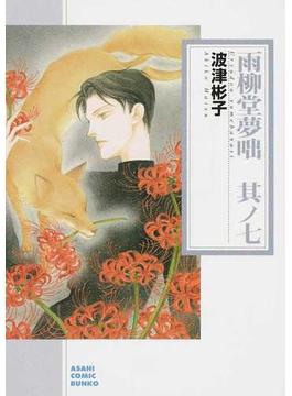 雨柳堂夢咄 其ノ7(朝日コミック文庫(ソノラマコミック文庫))