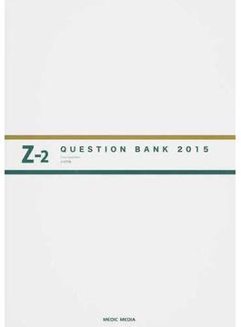 QUESTION BANK医師国家試験問題解説 2015vol.7Z−2 必修問題