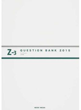 QUESTION BANK医師国家試験問題解説 2015vol.7Z−3 必修問題