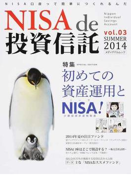 NISA de投資信託 vol.03(2014SUMMER)