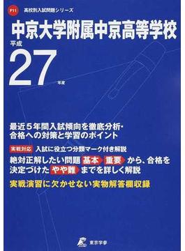 中京大学附属中京高等学校 27年度用