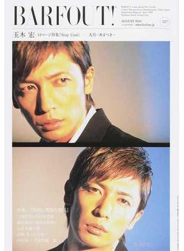 BARFOUT! VOLUME227(2014AUGUST) 玉木宏14ページ特集『Stay Cool』/天月−あまつき− 特集『特別に格別な関係』