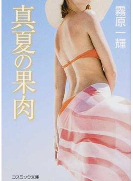 真夏の果肉 傑作長編官能ロマン(コスミック文庫)
