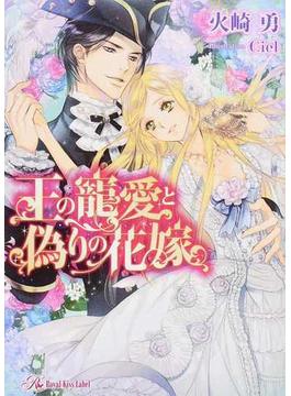 王の寵愛と偽りの花嫁
