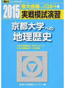 実戦模試演習京都大学への地理歴史 世界史B,日本史B,地理B