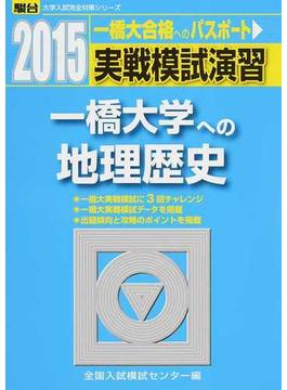 実戦模試演習一橋大学への地理歴史 世界史B,日本史B,地理B