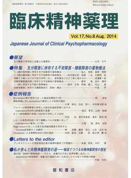 臨床精神薬理 第17巻第8号(2014.8) 〈特集〉気分障害に併存する不安障害・睡眠障害の薬物療法
