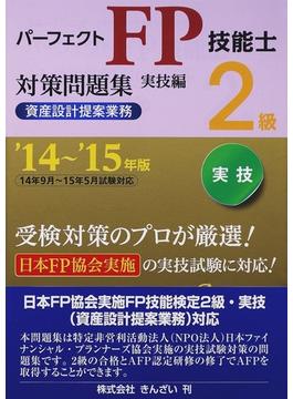 パーフェクトFP技能士2級対策問題集 '14〜'15年版実技編資産設計提案業務