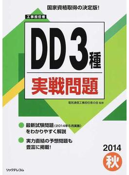 工事担任者DD3種実戦問題 2014秋