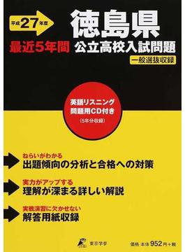 徳島県公立高校入試問題 最近5年間 平成27年度
