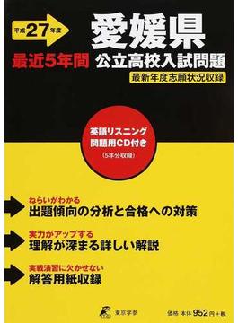 愛媛県公立高校入試問題 最近5年間 平成27年度