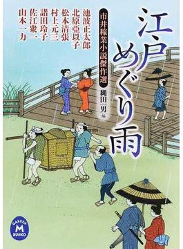 江戸めぐり雨(学研M文庫)