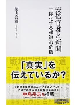 安倍官邸と新聞 「二極化する報道」の危機(集英社新書)
