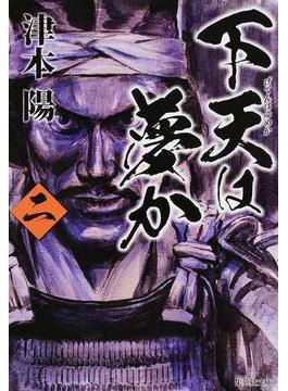 下天は夢か 2(集英社文庫)