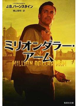 ミリオンダラー・アーム(集英社文庫)