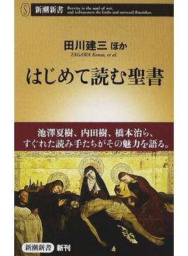 はじめて読む聖書(新潮新書)