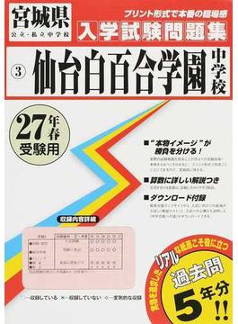 仙台白百合学園中学校 27年春受験用