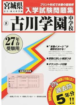 古川学園中学校 27年春受験用