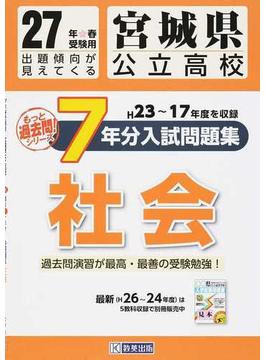 宮城県公立高校7年分入試問題集社会 27年春受験用