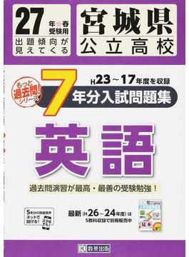 宮城県公立高校7年分入試問題集英語 27年春受験用