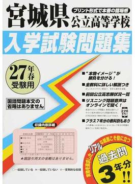 宮城県公立高等学校入学試験問題集 27年春受験用