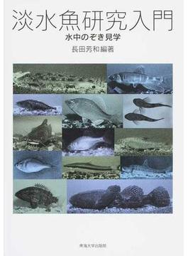 淡水魚研究入門 水中のぞき見学