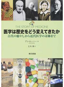 医学は歴史をどう変えてきたか 古代の癒やしから近代医学の奇跡まで