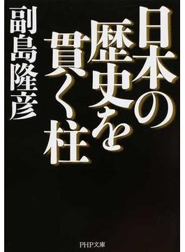 日本の歴史を貫く柱(PHP文庫)