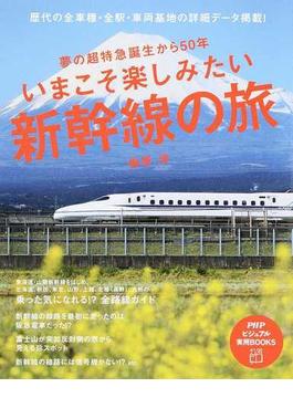いまこそ楽しみたい新幹線の旅 夢の超特急誕生から50年