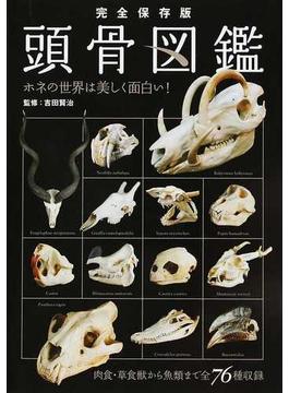 頭骨図鑑 生物の生態と進化をビジュアル解説 ホネの世界は美しく面白い! 完全保存版