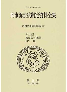 日本立法資料全集 128 刑事訴訟法制定資料全集 昭和刑事訴訟法編8