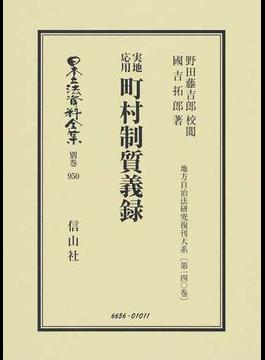 日本立法資料全集 別巻950 実地応用町村制質義録