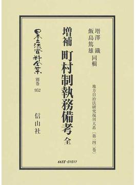 日本立法資料全集 別巻952 町村制執務備考