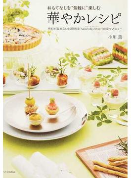 """おもてなしを""""気軽に""""楽しむ華やかレシピ 予約が取れない料理教室「Salon de clover」の幸せメニュー"""