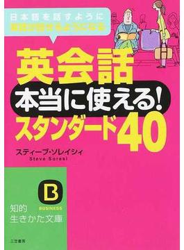 英会話本当に使える!スタンダード40 日本語を話すように英語が話せるようになる(知的生きかた文庫)