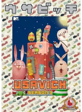 USAVICH Season3 書籍流通版(期間限定商品)