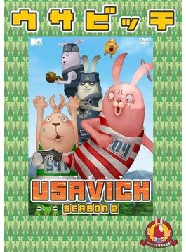 USAVICH Season2 サボリッチノート付 書籍流通版(期間限定商品)