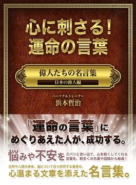 「心に刺さる!運命の言葉 偉人たちの名言集 日本の偉人編」