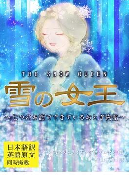 【日本語訳/英語原文 同時掲載】雪の女王/THE SNOW QUEEN ~七つのお話でできているおとぎ物語~
