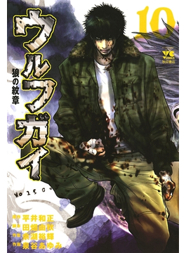 ウルフガイ 10(ヤングチャンピオン・コミックス)