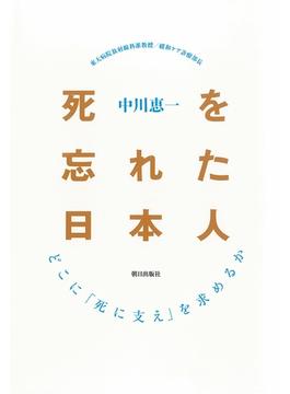 死を忘れた日本人 : どこに「死に支え」を求めるか