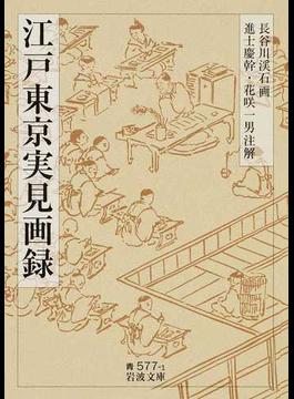 江戸東京実見画録(岩波文庫)