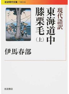 現代語訳東海道中膝栗毛 上(岩波現代文庫)