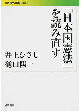 「日本国憲法」を読み直す(岩波現代文庫)