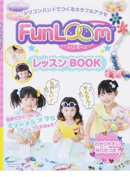 FunLoomレッスンBOOK シリコンバンドでつくるカラフルアクセ(Heart Warming Life Series)
