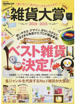 雑貨大賞 2014−2015(e‐MOOK)